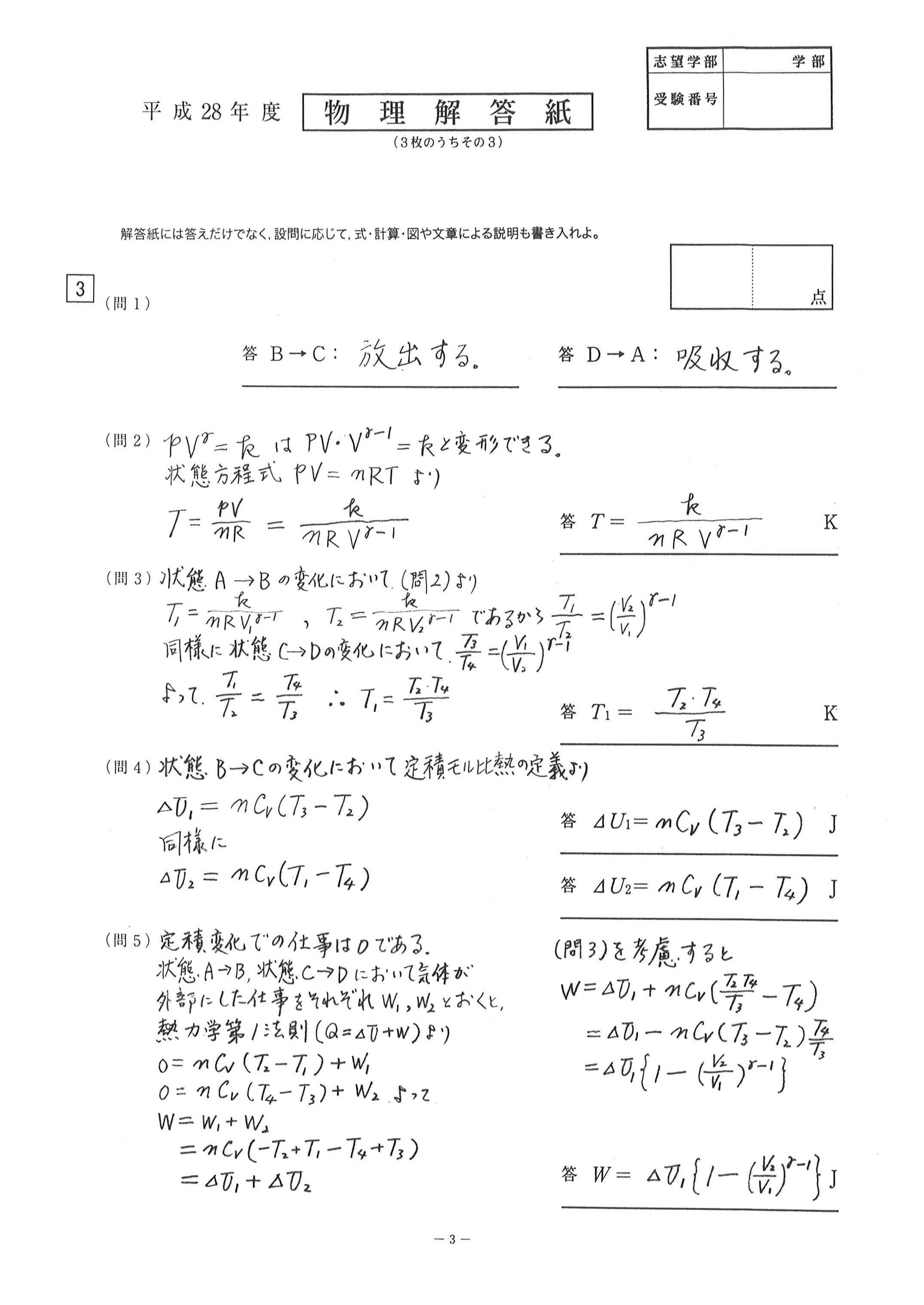 受験科目の出題範囲について質問です物理で原子の …