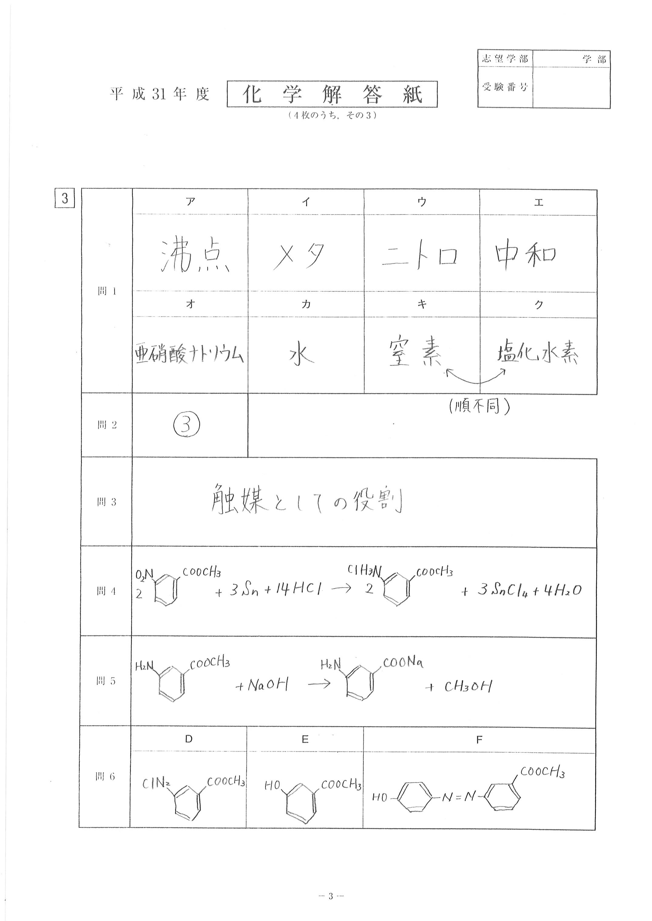 教育 学部 大学 速報 早稲田 解答