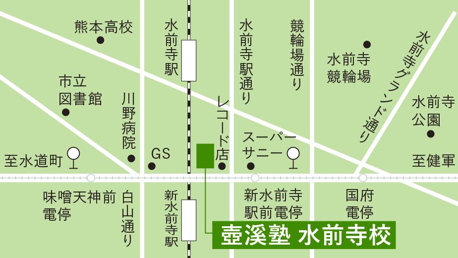 水前寺校アクセスマップ