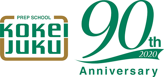 KOKEIJUKU 90th Anniversary