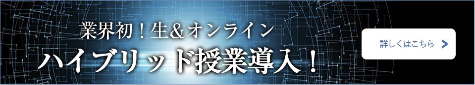 業界初!生&オンライン ハイブリッド授業導入!