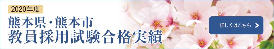 2020年度 熊本県・熊本市教員採用試験合格実績