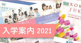 入塾案内2021
