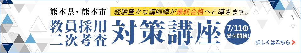 熊本県・熊本市教員採用二次考査対策講座