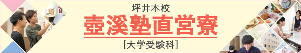 壺溪塾直営寮